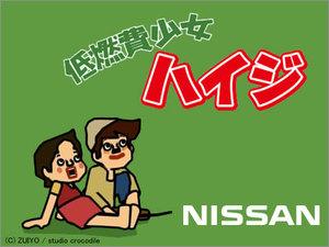 Nissan_heidi_note